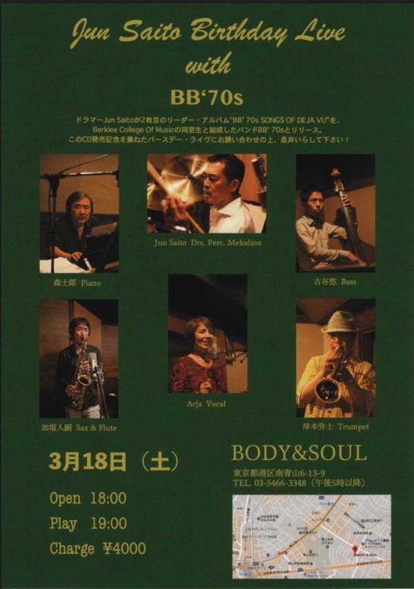 Jun Saito Birthday Live